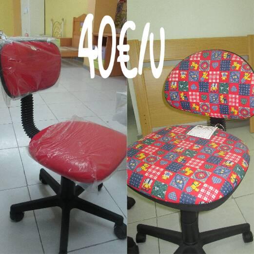 Sillas de escritorio cod 14652 segunda mano - Silla escritorio segunda mano ...